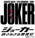 ジョーカー 許されざる捜査官 DVD-BOX / TVドラマ