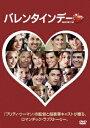 バレンタインデー [廉価版][DVD] / 洋画...