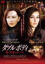 ダブルボディ 愛と官能のルール[DVD] / 洋画
