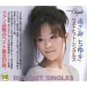 CD - ベストヒット・シングルズ / あさみちゆき