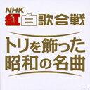 【送料無料選択可!】【試聴できます!】(決定盤) NHK紅白歌合戦 トリを飾った昭和の名曲 / オムニバス