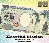Heartful Station / 林原めぐみ&保志総一朗