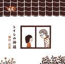 【送料無料選択可!】トイレの神様 [CD+DVD] / 植村花菜