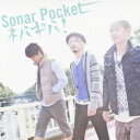 ネバギバ! / Sonar Pocket