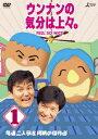 ウンナンの気分は上々。 Vol.1 尾道二人旅&初期の傑作選[DVD] / バラエティ