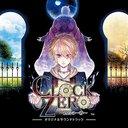 「CLOCK ZERO 〜終焉の一秒〜」オリジナルサウンドトラック / ゲーム・ミュージック