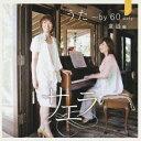 樂天商城 - うた〜by 60 sixty 童謡編 / サエラ