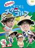 おぎやはぎのそこそこスターゴルフ Vol.4 宮本和知 戦 / バラエティ (おぎやはぎ)