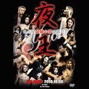 夜王5TH BOUT 名古屋最強の男は誰だ!! 2010.10.3 ZEPP名古屋 / V.A.