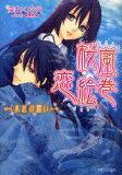 桜嵐恋絵巻 〜水底の願い〜 (ルルル文庫) (文庫) / 深山くのえ