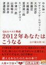 2012年の超リセット (5次元文庫) (文庫) / 山口敏太郎