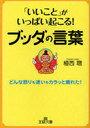 乐天商城 - 「怒らない」迷いが晴れる ブッダの言葉 (王様文庫) (文庫) / 植西聰