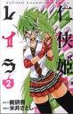仁侠姫レイラ 2 (少年チャンピオンコミックス) (コミックス) / 梶研吾 / 米井さとし
