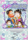 インド夫婦茶碗 15 (ぶんか社コミックス) (コミックス) / 流水りんこ