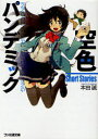 空色パンデミック Short Stories (ファミ通文庫) (文庫) / 本田誠