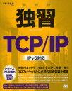 独習TCP/IP (単行本・ムック) / 宇野俊夫/著