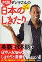 【送料無料選択可!】対訳ダンテさんのここが変だよ!日本のしきたり (単・・・
