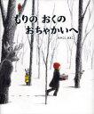 もりのおくのおちゃかいへ (児童書) / みやこしあきこ/著