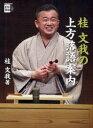 桂文我の上方落語案内 小学館DVD BOOK[本/雑誌] (DVD) / 桂文我/著