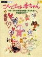こんにちは赤ちゃん マタニティ&育児を快適にするためのお役立ちガイド (α La Vieガイドブックシリーズ 27)[本/雑誌] (単行本・ムック) / ギャップ・ジャパン