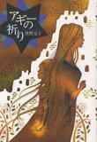 アギーの祈り (児童書) / 濱野京子/著 平澤朋子/絵