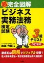 超完全図解 ビジネス実務法務検定試験3級テキスト (単行本・ムック) / 加瀬光輝/著