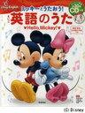 ミッキーとうたおう!英語のうた Hello Mickey! (ディズニーイングリッシュ) (児童書) / 吉田研作