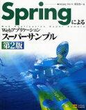 SpringによるWebアプリケーションスーパーサンプル (単行本・ムック) / 阪田浩一