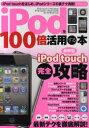 iPodを100倍活用する本 iPod touch完全攻略 (アスペクトムック) (単行本・ムック) / アスペクト