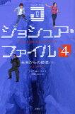 ジョシュア・ファイル 4 未来からの使者 下 (児童書) / マリア・G・ハリス/作 石随じゅん/訳