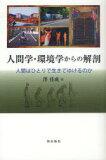 人間学・環境学からの解剖 人間はひとりで生きてゆけるのか (単行本・ムック) / 澤佳成/著