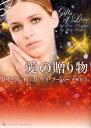 愛の贈り物 (ライムブックスLuxuryRomance) (文庫) / リサ・クレイパス