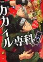 カカイル専科〜課外授業〜 (CLAPコミックスanthology) 本/雑誌 (コミックス) / 間宮