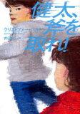 【選択可!】健太、斧を取れ! (単行本・ムック) / クリストファー・ベルトン/著 渡辺順子/訳