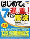はじめてのWindows7の遅い重い!今すぐ解決 (PRIME MASTER SERIES) (単行本・ムック) / 村松茂/著