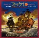 チャレンジミッケ! 7 / 原タイトル:Can you see what I see?Treasure Ship (児童書) / ウォルター・ウィック 糸井重里