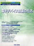 【選択可!】電子デバイス技術の行方 NIKKO Green MOOK (単行本?ムック) / 日本工業出版