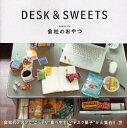 DESK SWEETS 会社のおやつ (エルマガmook) (単行本 ムック) / 京阪神エルマガジン社