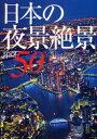 日本の夜景絶景50 (単行本・ムック) / 渋川育由