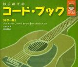 はじめてのコード・ブック ギター版 (楽譜・教本) / 成瀬正樹/編