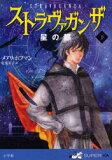 ストラヴァガンザ 星の都 下 / 原タイトル:Stravaganza City of Stars (SUPER!YA)[本/雑誌] (児童書) / メアリ・ホフマン/著 乾侑美子/訳
