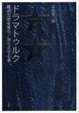 ドラマトゥルク 舞台芸術を進化/深化させる者 (単行本・ムック) / 平田栄一朗/著