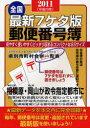 全国郵便番号簿 最新7ケタ版 2011 (単行本・ムック) / 山文社/編集