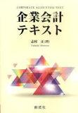 企業会計テキスト (単行本・ムック) / 志村正/著