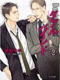 ダブル・バインド 2 (キャラ文庫) (文庫) / 英田サキ