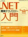 .NET開発テクノロジー入門 (MSDNプログラミングシリーズ) (単行本・ムック) / マイクロソフト株式会社エバンジェリストチーム 新村剛史
