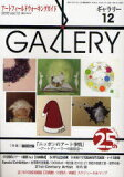 ギャラリー アートフィールドウォーキングガイド 2010 Vol.12 (単行本・ムック) / ギャラリーステーション / 月刊ギャラリー編集部