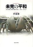 未完の平和 米中和解と朝鮮問題の変容 1969〜1975年 (単行本・ムック) / 李東俊/著