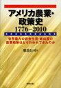 アメリカ農業・政策史1776-2010 世界最大の穀物生産・輸出国の農業政策はどう行われてきたのか