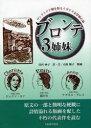 ブロンテ3姉妹 3巻セット (単行本・ムック) / 田村妙子/訳・注 市原順子/版画